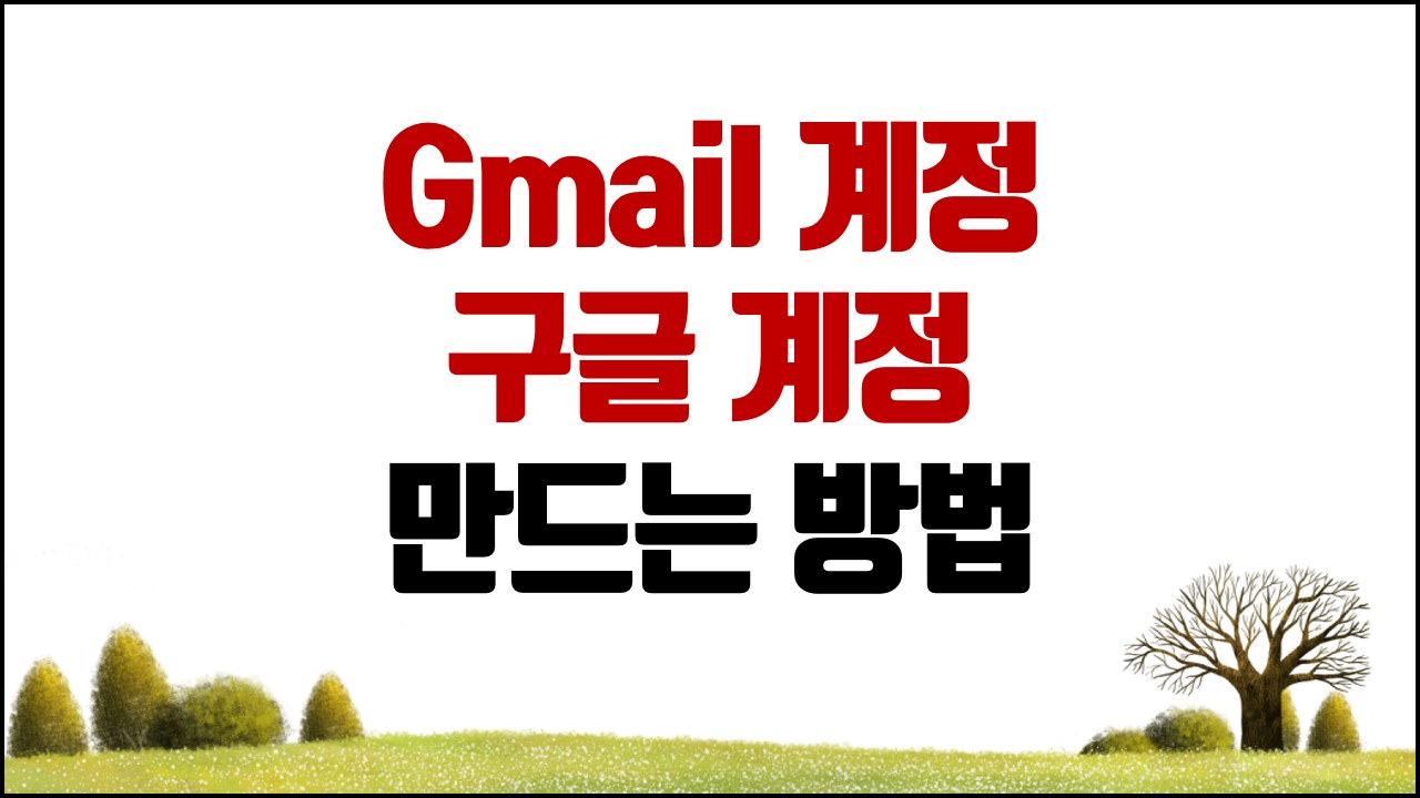 Gmail 메일 계정 만들기(구글 계정 만들기) 초간단 방법