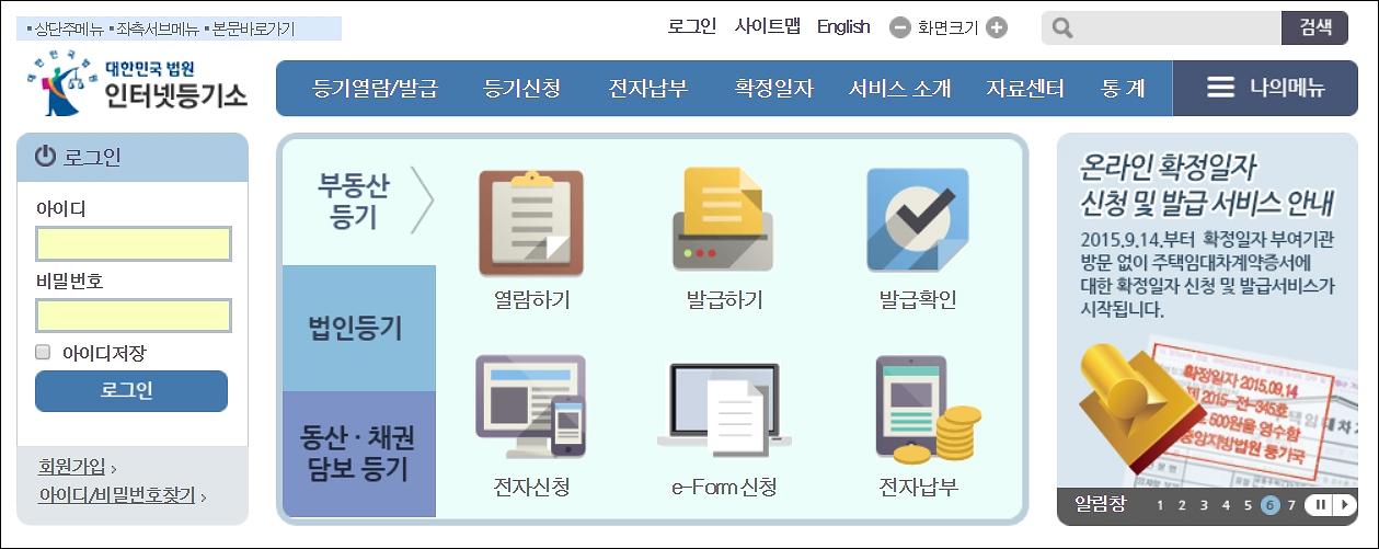 부동산 정보 사이트 01 대법원 인터넷등기소