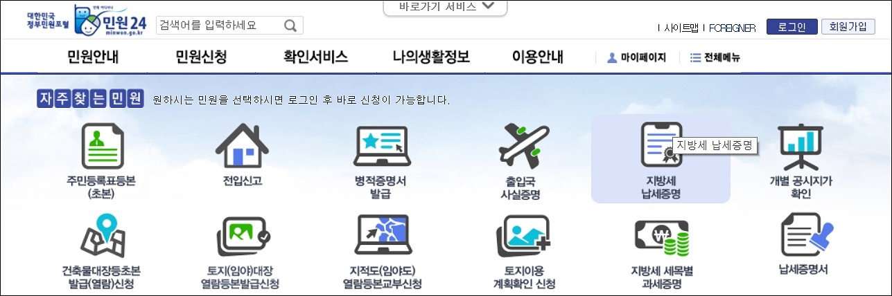 부동산 정보 사이트 02 정부24, 민원24