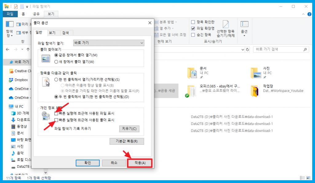 윈도우10 폴더 옵션