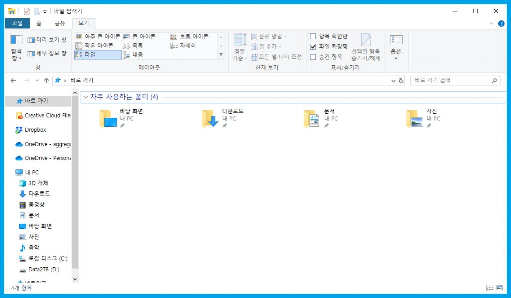 최근에 사용된 파일 표시 삭제