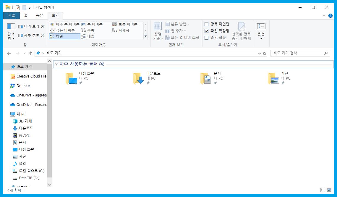 윈도우10 최근에 사용된 파일 또는 폴더 표시 제거 방법