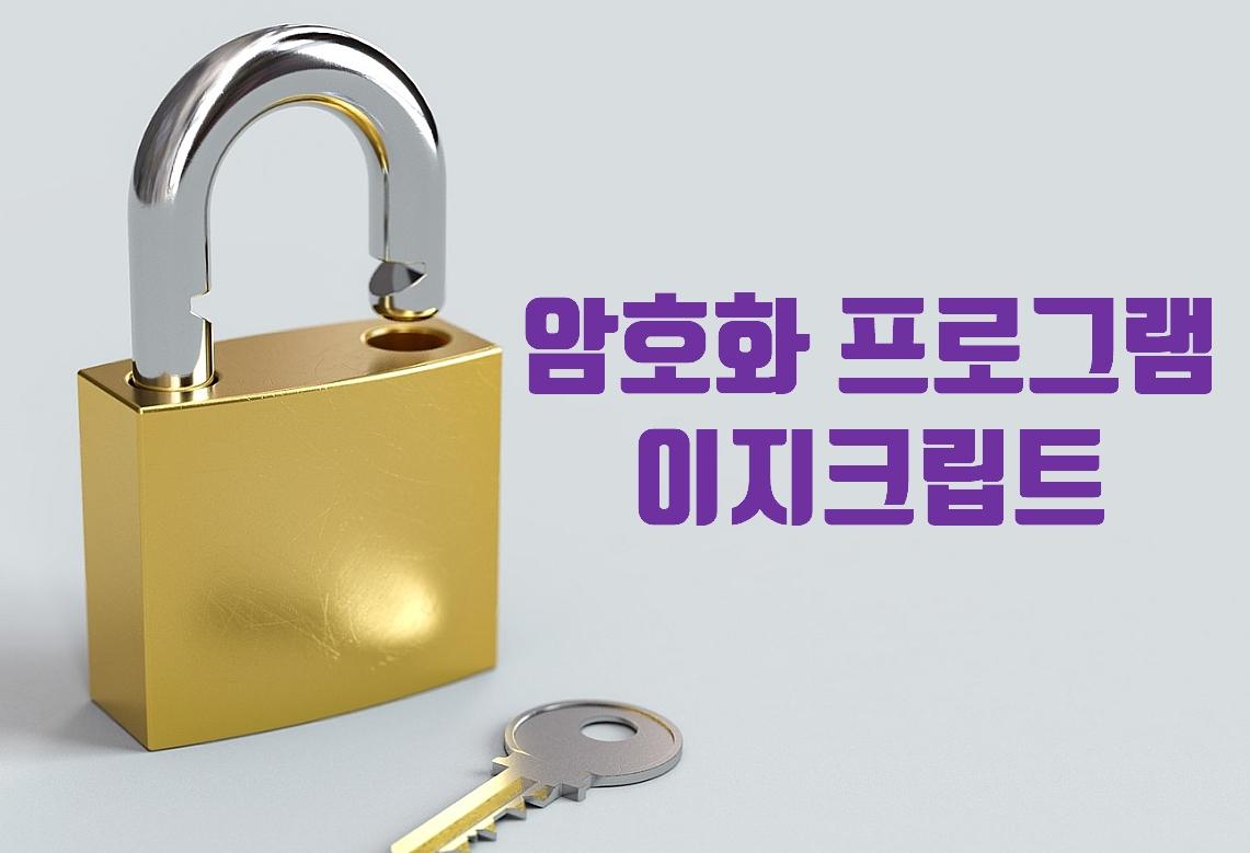 이지크립트 2.4 다운 및 암호화 방법